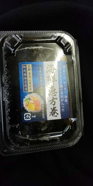 熊本市中央区のセクシークラブForYou(フォーユー)熊本店の写メ日記 恵方巻きo(^o^)o????♪画像