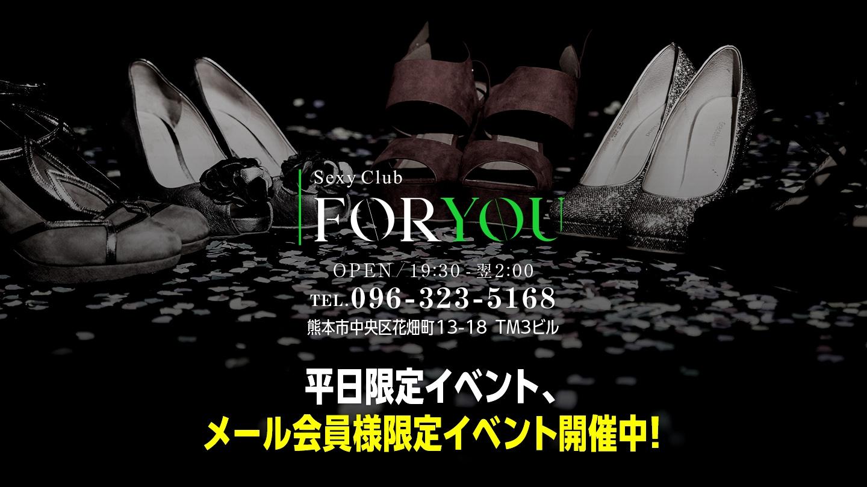 熊本市中央区のセクシークラブForYou(フォーユー)熊本店 ヘッダーイメージ1