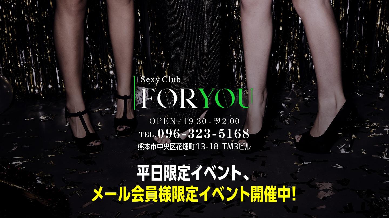 熊本市中央区のセクシークラブForYou(フォーユー)熊本店 ヘッダーイメージ2