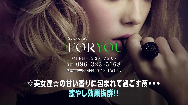 熊本市中央区のセクシークラブForYou(フォーユー)熊本店 ヘッダーイメージ0